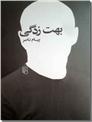 خرید کتاب بهت زدگی از: www.ashja.com - کتابسرای اشجع