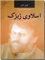 خرید کتاب اسلاوی ژیژیک از: www.ashja.com - کتابسرای اشجع