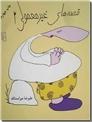 خرید کتاب قصه های غیرمعمولی 2 از: www.ashja.com - کتابسرای اشجع