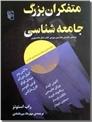 خرید کتاب متفکران بزرگ جامعه شناسی از: www.ashja.com - کتابسرای اشجع