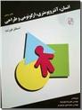 خرید کتاب انسان، آنتروپومتری، ارگونومی و طراحی از: www.ashja.com - کتابسرای اشجع