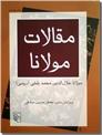 خرید کتاب مقالات مولانا - فیه مافیه از: www.ashja.com - کتابسرای اشجع