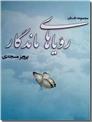 خرید کتاب رویاهای ماندگار از: www.ashja.com - کتابسرای اشجع