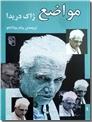 خرید کتاب مواضع از: www.ashja.com - کتابسرای اشجع