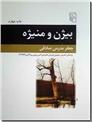 خرید کتاب بیژن و منیژه از: www.ashja.com - کتابسرای اشجع
