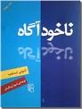 خرید کتاب ناخودآگاه از: www.ashja.com - کتابسرای اشجع