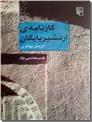 خرید کتاب کارنامه اردشیر بابکان از: www.ashja.com - کتابسرای اشجع