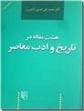 خرید کتاب هشت مقاله در تاریخ و ادب معاصر از: www.ashja.com - کتابسرای اشجع