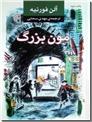 خرید کتاب مون بزرگ از: www.ashja.com - کتابسرای اشجع