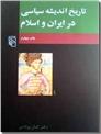 خرید کتاب تاریخ اندیشه سیاسی در ایران و اسلام از: www.ashja.com - کتابسرای اشجع