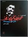 خرید کتاب گزیده هایی از در جستجوی زمان از دست رفته از: www.ashja.com - کتابسرای اشجع