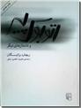 خرید کتاب اتوبوس پیر از: www.ashja.com - کتابسرای اشجع