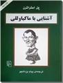 خرید کتاب آشنایی با ماکیاولی از: www.ashja.com - کتابسرای اشجع