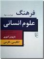 خرید کتاب فرهنگ علوم انسانی از: www.ashja.com - کتابسرای اشجع