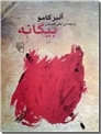 خرید کتاب بیگانه با ترجمه لیلی گلستان از: www.ashja.com - کتابسرای اشجع