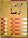 خرید کتاب گفتمان و ترجمه از: www.ashja.com - کتابسرای اشجع