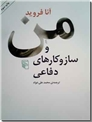 خرید کتاب من و ساز و کارهای دفاعی از: www.ashja.com - کتابسرای اشجع