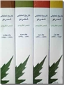 خرید کتاب تاریخ تحلیلی شعر نو از: www.ashja.com - کتابسرای اشجع