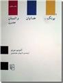خرید کتاب یونگ خدایان و انسان مدرن از: www.ashja.com - کتابسرای اشجع