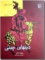 خرید کتاب دین های چینی از: www.ashja.com - کتابسرای اشجع