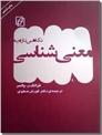 خرید کتاب نگاهی تازه به معنی شناسی از: www.ashja.com - کتابسرای اشجع