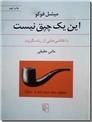 خرید کتاب این یک چپق نیست از: www.ashja.com - کتابسرای اشجع