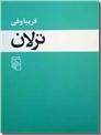 خرید کتاب ترلان از: www.ashja.com - کتابسرای اشجع