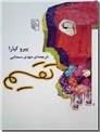 خرید کتاب تقسیم از: www.ashja.com - کتابسرای اشجع