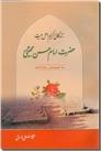 خرید کتاب زندگانی کریم اهل بیت حضرت امام حسن مجتبی - ع از: www.ashja.com - کتابسرای اشجع
