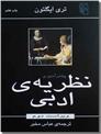 خرید کتاب نظریه ادبی از: www.ashja.com - کتابسرای اشجع