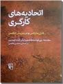 خرید کتاب اتحادیه های کارگری از: www.ashja.com - کتابسرای اشجع