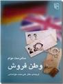 خرید کتاب وطن فروش از: www.ashja.com - کتابسرای اشجع