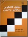 خرید کتاب منطق گفتگویی میخائیل باختین از: www.ashja.com - کتابسرای اشجع