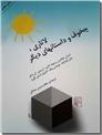خرید کتاب لاتاری، چخوف و داستان های دیگر از: www.ashja.com - کتابسرای اشجع