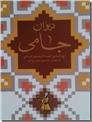خرید کتاب دیوان جامی از: www.ashja.com - کتابسرای اشجع