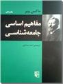 خرید کتاب مفاهیم اساسی جامعه شناسی از: www.ashja.com - کتابسرای اشجع