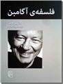 خرید کتاب فلسفه آگامبن از: www.ashja.com - کتابسرای اشجع