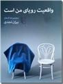 خرید کتاب واقعیت رویای من است از: www.ashja.com - کتابسرای اشجع