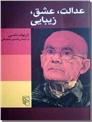 خرید کتاب عدالت، عشق، زیبایی از: www.ashja.com - کتابسرای اشجع
