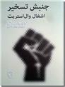 خرید کتاب جنبش تسخیر وال استریت از: www.ashja.com - کتابسرای اشجع