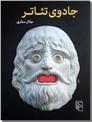 خرید کتاب جادوی تئاتر از: www.ashja.com - کتابسرای اشجع