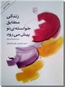 خرید کتاب زندگی مطابق خواسته تو پیش می رود از: www.ashja.com - کتابسرای اشجع