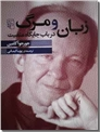 خرید کتاب زبان و مرگ از: www.ashja.com - کتابسرای اشجع