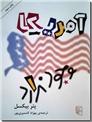 خرید کتاب آمریکا وجود ندارد از: www.ashja.com - کتابسرای اشجع