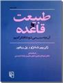 خرید کتاب طبیعت و قاعده از: www.ashja.com - کتابسرای اشجع