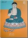 خرید کتاب دین بودا از: www.ashja.com - کتابسرای اشجع