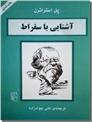 خرید کتاب آشنایی با سقراط از: www.ashja.com - کتابسرای اشجع