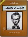 خرید کتاب آشنایی با ویتگنشتاین از: www.ashja.com - کتابسرای اشجع