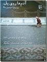 خرید کتاب آدم ها روی پل از: www.ashja.com - کتابسرای اشجع