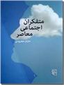 خرید کتاب متفکران اجتماعی معاصر از: www.ashja.com - کتابسرای اشجع